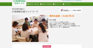 【サービス画像】日本財団CANPANプロジェクト 決済サービス