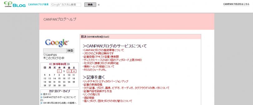 【サービス画像】日本財団CANPANプロジェクト ブログ