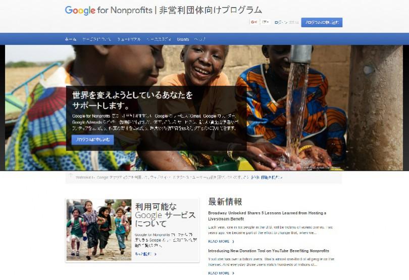 Google for Nonprofits   非営利...