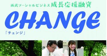 CHANGE パンフ3号 PDF