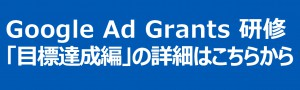 g4npo_training_ad_advance