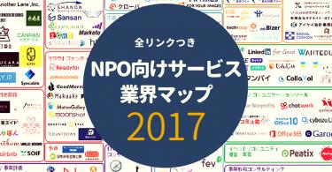 2017_nonprofit_supportmap_jp