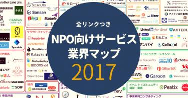 2017_nonprofit_supportmap_jp_top2