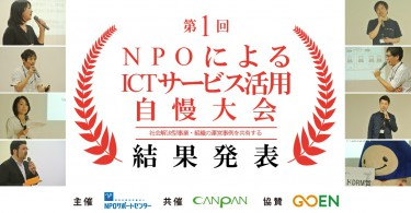 nptechjp_jiman_competition_2018_top