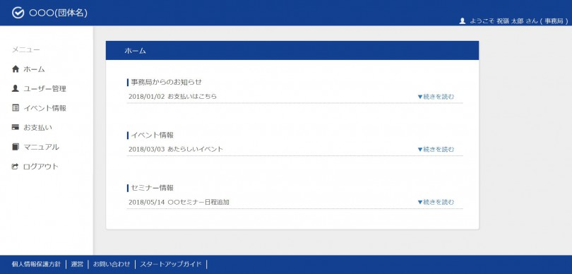 サービスイメージ画像