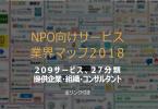 2018_nonprofit_supportmap_jp