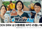 wateraid_jp_goen_drm (0)