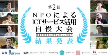 nptechjp_jiman_2019_award_top