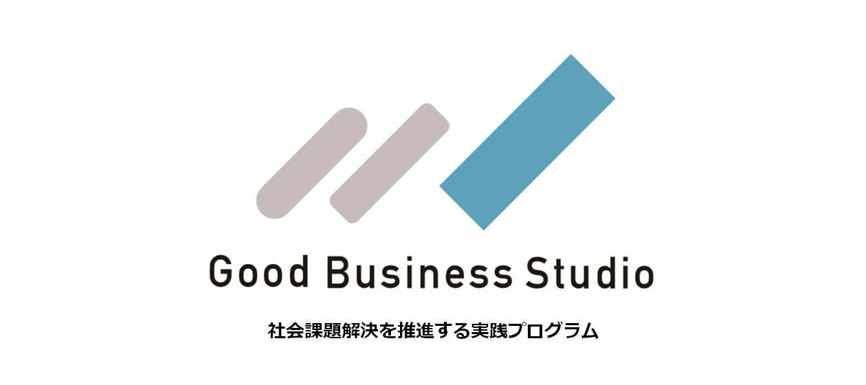 Good Business Studio(グッド・ビジネス・スタジオ)