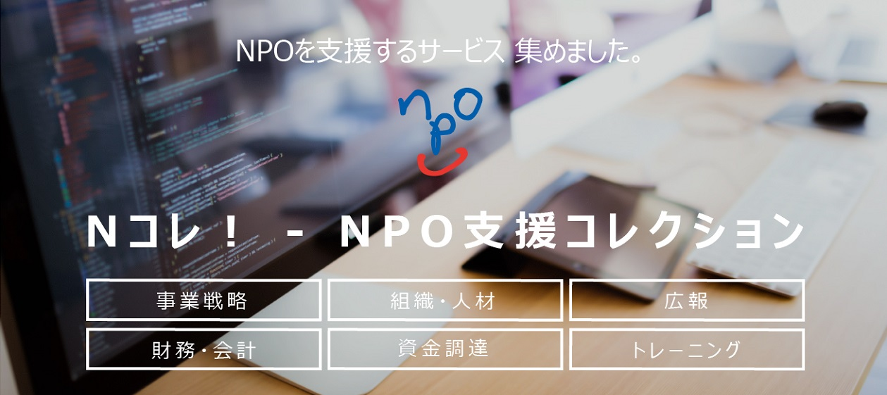 Nコレ! - NPO支援コレクション