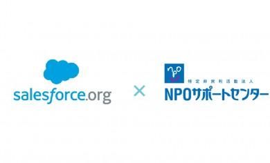 【 参加者募集 】東京8月・大阪10月「非営利団体向け Salesforce 1day 研修」