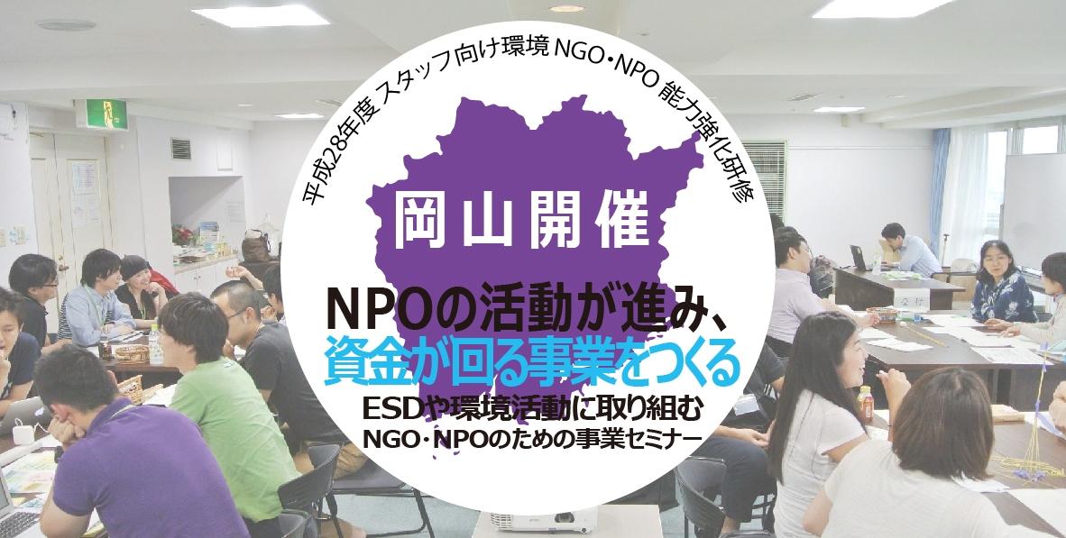 全5回研修「NPOの活動が進み、資金が回る事業をつくる」ESDや環境活動に取り組む NGO・NPOのための事業セミナー(岡山開催)
