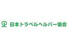 日本トラベルヘルパー協会