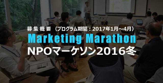 npomarkethon2016W_guide