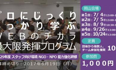 岡山開催「プロにじっくり・しっかり学ぶ、WEBのチカラ最大限発揮プログラム」あらためてNPOのための情報発信