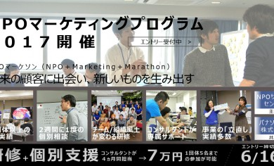 参加団体募集 : 「NPOマーケティングプログラム2017」 開催(2017年7月~11月)
