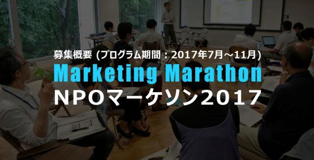 npomarkethon2016W_feed