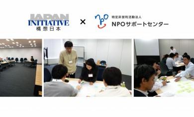 【参加者募集】自治体との事業連携を学ぶ!第5期現場みらい塾