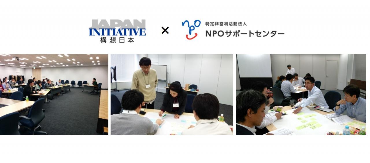 【参加者募集】自治体との事業連携を学ぶ!第6期現場みらい塾