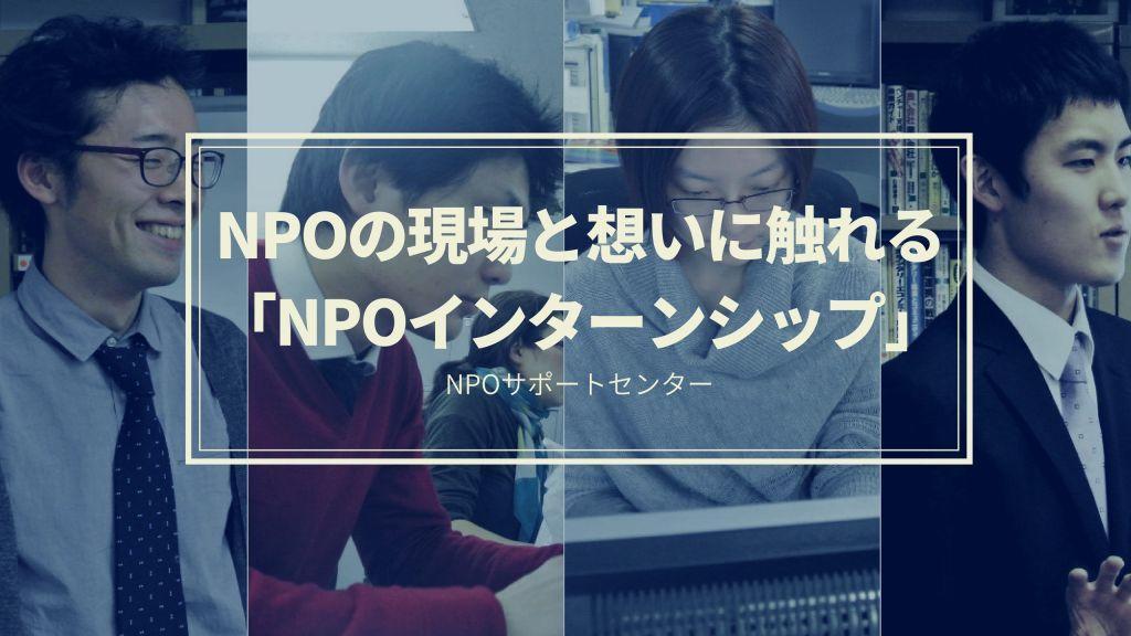 【インターン募集情報】NPOの現場と想いに触れる「NPOインターンシップ」のお知らせ