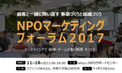 【11/18開催:東京】 顧客と一緒に問い直す「事業づくりと組織づくり」:NPOマーケティングフォーラム2017来場者募集