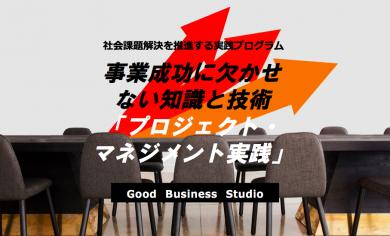 【限定7席】事業成功に欠かせない知識と技術「プロジェクト・マネジメント実践」