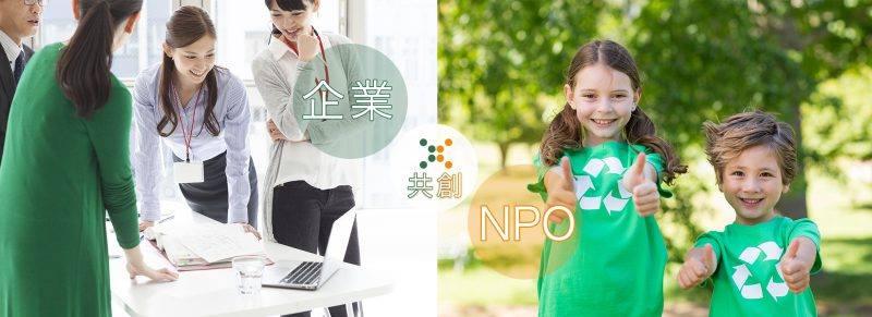 企業×NPO共創イノベーションコンテスト「Co-creAction 2018」NPO向け説明会
