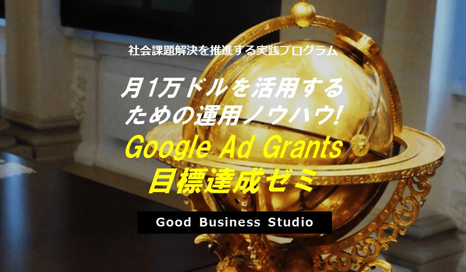 月1万ドルを活用するための運用ノウハウ!「Google Ad Grants 目標達成ゼミ」