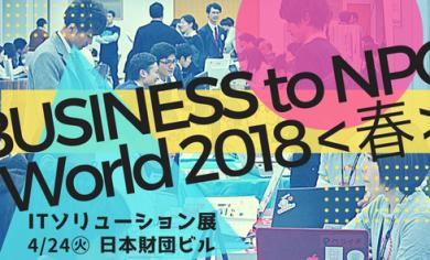 【4/24開催:無料、入退場自由】NPO支援のITソリューションが集結する展示会 – BUSINESS to NPO World 2018 <春>参加申込み受付中
