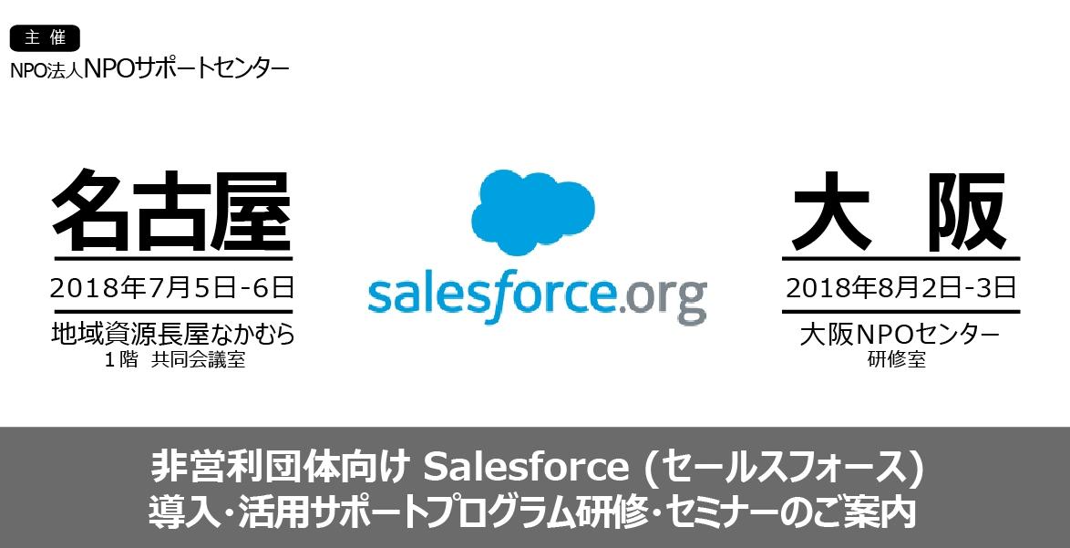 【 参加者募集 】名古屋7月・大阪8月「非営利団体向け Salesforce 1day 研修」