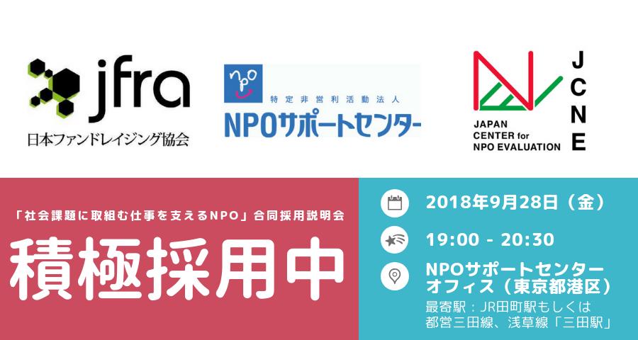 【採用情報】「社会課題に取組む仕事を支えるNPO」合同採用説明会