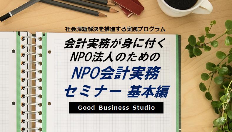 会計実務が身につく NPO法人のための 「NPO会計実務セミナー」
