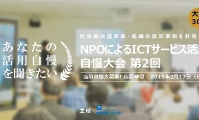 エントリー締切り延長のお知らせ : 2月17日   社会解決型事業・組織の運営事例を共有する「第2回 NPOによるICTサービス活用自慢大会」