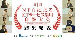 nptechjp_jiman_competition_2018_top-810x415