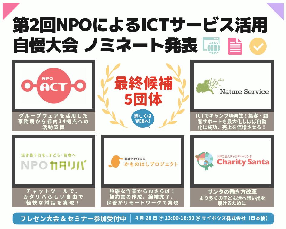 第2回 NPOによるICTサービス活用自慢大会、最終候補5団体が決定!および公開プレゼンテーション大会 観覧者の募集のお知らせ