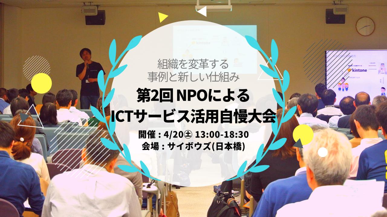 【4/20開催】組織を変革する事例と新しい仕組み「第2回 NPOによるICTサービス活用自慢大会」