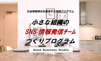 【残席わずか】小さな組織の「SNS 情報発信チームづくり」プログラム