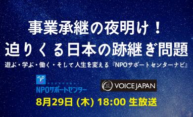 遊ぶ・学ぶ・働く・そして人生を変える『NPOサポートセンターナビ』 | 第1回 : 事業承継の夜明け!迫りくる日本の跡継ぎ問題
