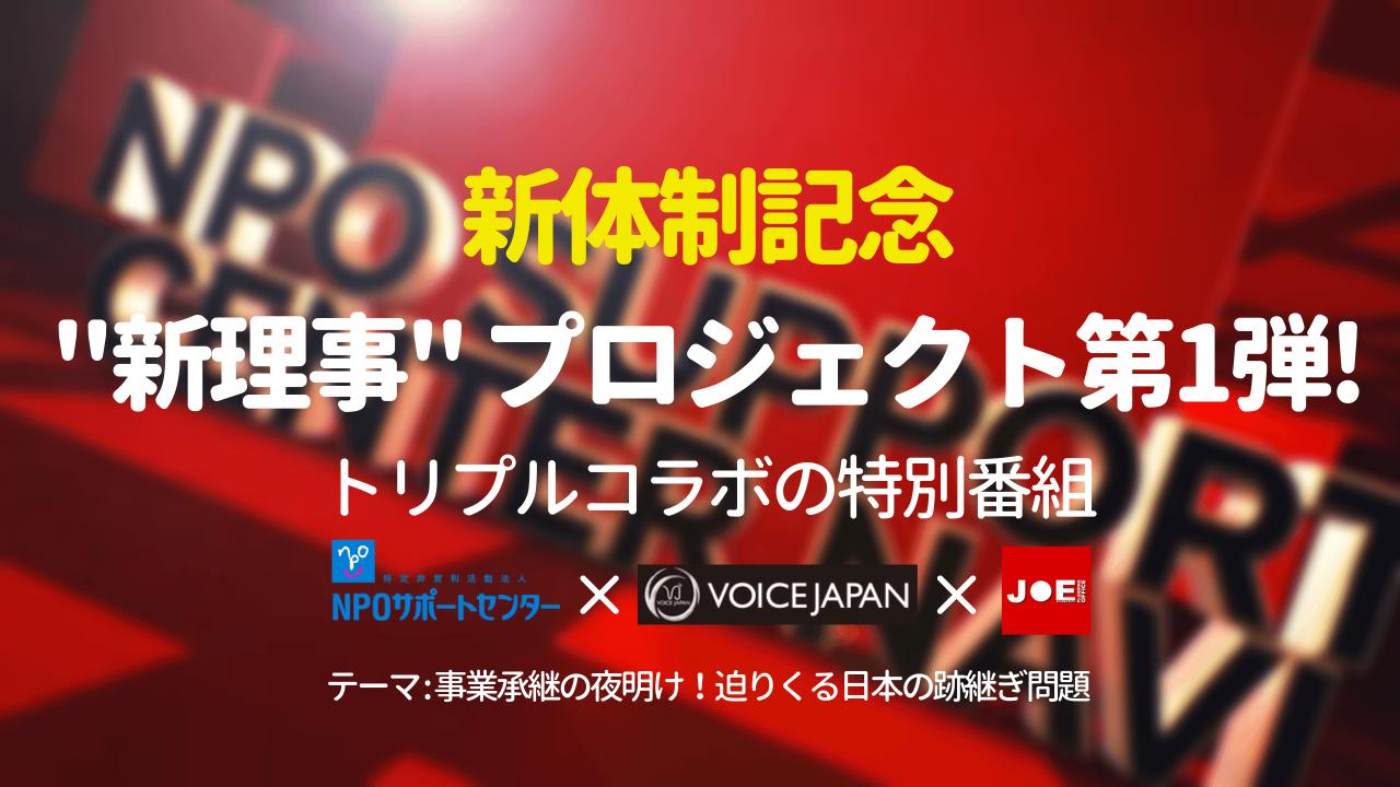"""新体制記念 """"新理事"""" プロジェクト第1弾!NPOサポートセンターがトリプルコラボの特別番組「事業承継の夜明け!迫りくる日本の跡継ぎ問題」を放送"""
