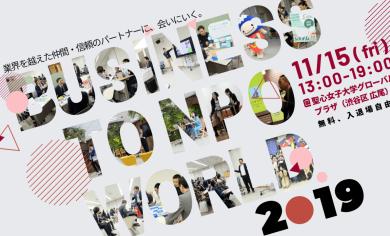 【11/15開催】日本のNPO向けサービスが集結する国内最大の展示会 BUSINESS to NPO World 2019