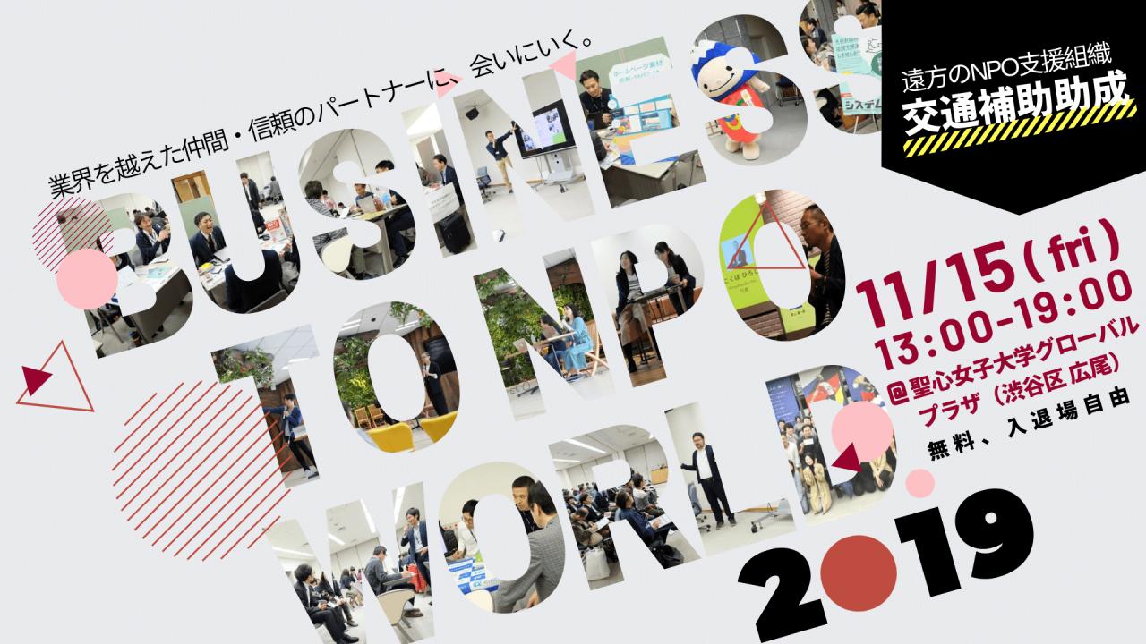【募集終了】遠方の方に朗報です!NPO支援組織スタッフ強化助成(参加者交通費助成)の対象に「 NPO支援サービス展示会 – Business to NPO World 2019 」がなりました!