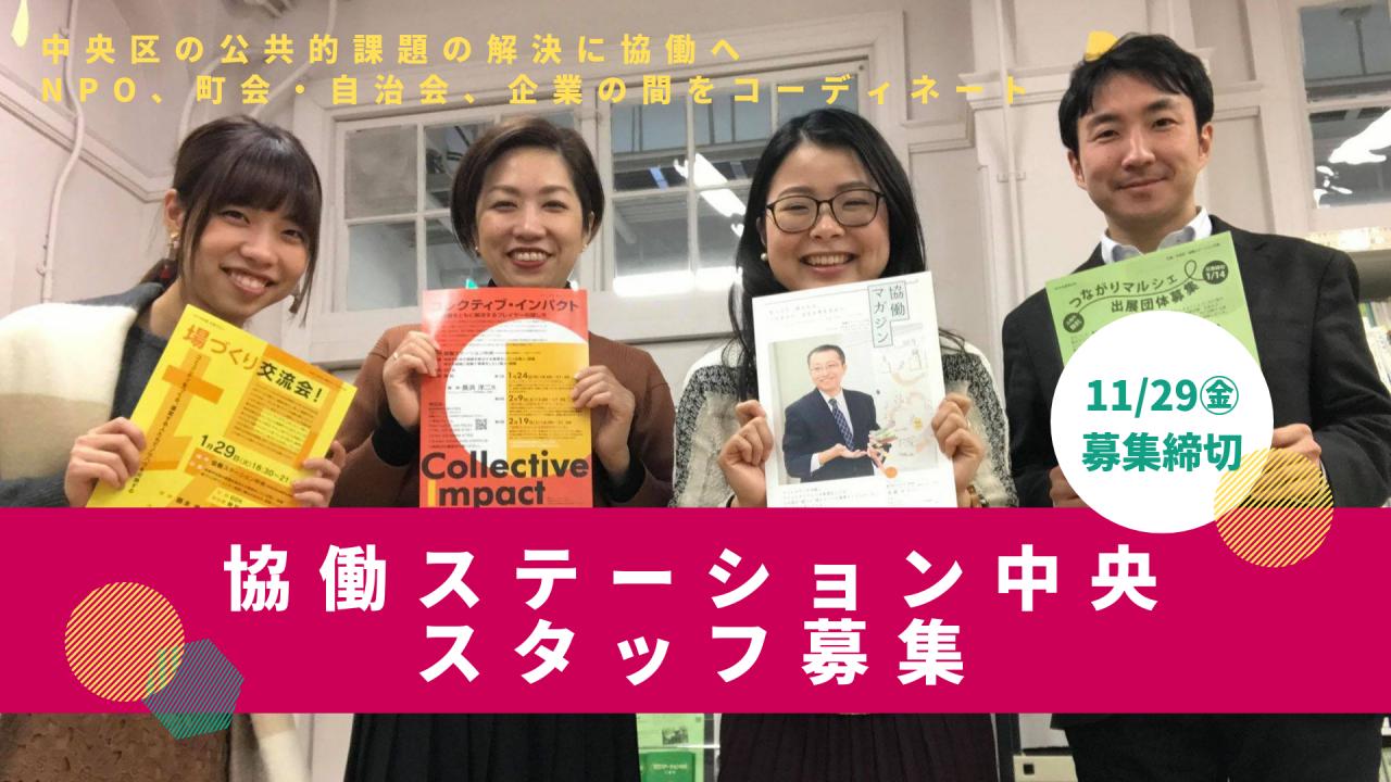【採用情報】協働ステーション中央 スタッフ募集