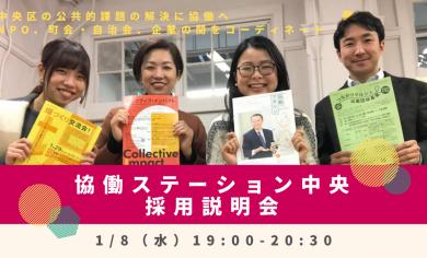 【採用説明会】協働ステーション中央スタッフ募集