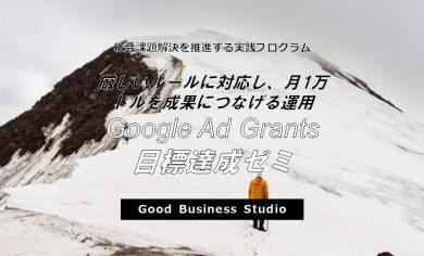 厳しいルールに対応し、月1万ドルを成果につなげる運用ノウハウ!「Google Ad Grants 目標達成ゼミ」
