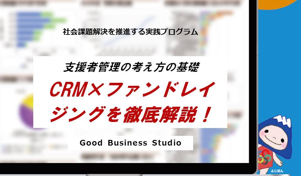 CRM × ファンドレイジングを徹底解説!~ 支援者管理 ( DRM : Donor Relationship Management ) の考え方の基礎 ~(団体プラン対応ゼミ)