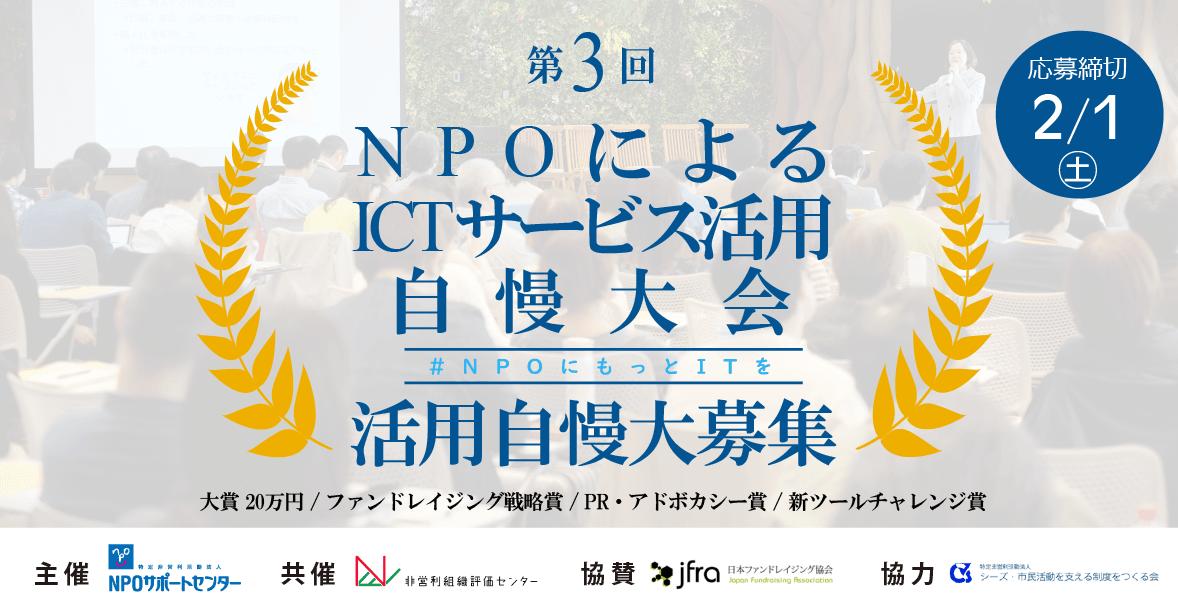 第3回「NPOによるICTサービス活用自慢大会」エントリー募集開始 新たな賞を増設! #NPOにもっとITを