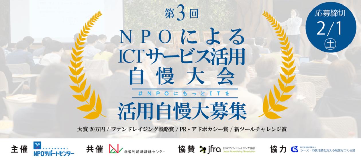 第3回「NPOによるICTサービス活用自慢大会」