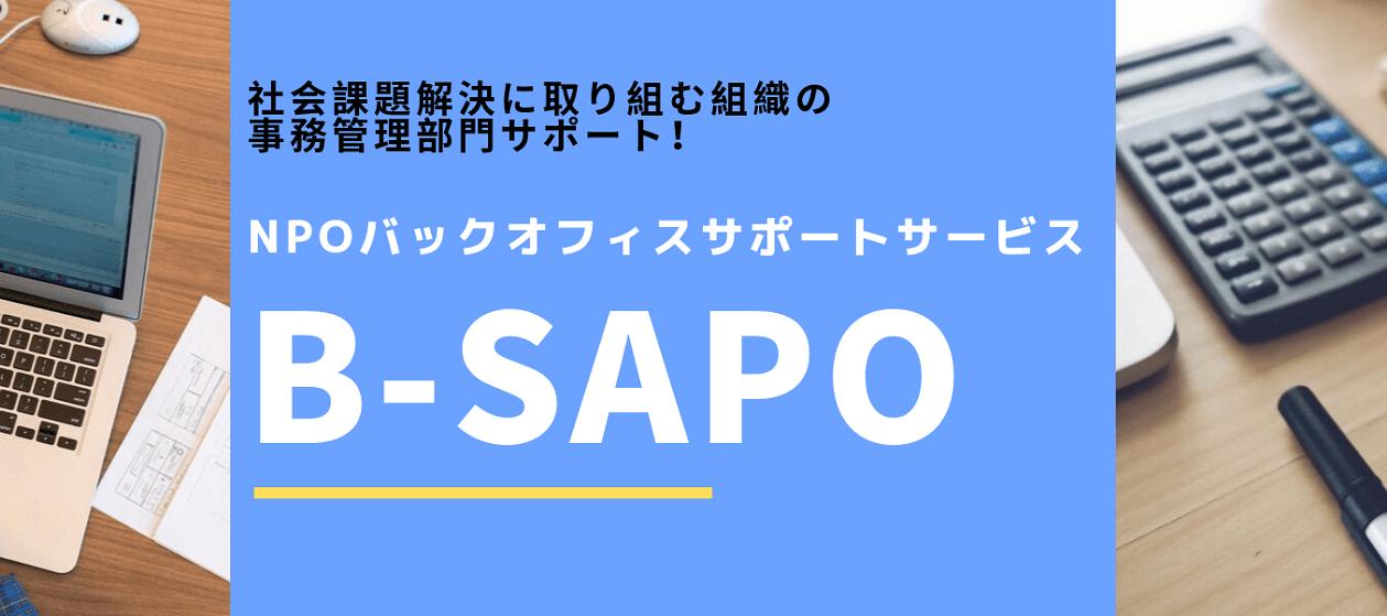 NPOバックオフィスサポートサービス_B-SAPO