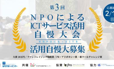 エントリー締切り延長のお知らせ : 2月16日 | 第3回「NPOによるICTサービス活用自慢大会」エントリー募集、新たな賞を増設!