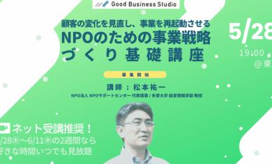 顧客の変化を見直し、事業を再起動させる「NPOのための事業戦略づくり基礎」講座【 オンライン受講対応研修 】
